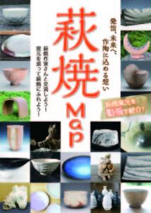 萩JC/萩焼マップ_ページ_01